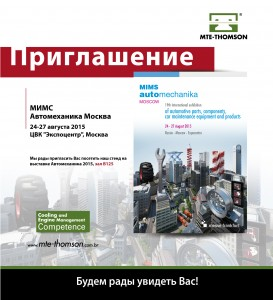 Convite Feira RUSSIA 2015 inglesRusso 273x300 - AUTOMECHANIKA MOSCOW